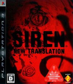 【中古】SIREN:New Translationソフト:プレイステーション3ソフト/アクション・ゲーム