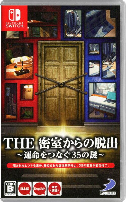 【中古】THE 密室からの脱出 〜運命をつなぐ35の謎〜ソフト:ニンテンドーSwitchソフト/アドベンチャー・ゲーム
