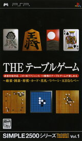 【中古】THE テーブルゲーム SIMPLE2500シリーズ Portable!! Vol.1ソフト:PSPソフト/テーブル・ゲーム