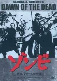 【中古】ゾンビ ディレクターズカット版 HDリマスター・バージョン 【DVD】/ケン・フォーリーDVD/洋画ホラー