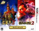 【中古】『三國志2』『信長の野望2』ツインパックソフト:ニンテンドー3DSソフト/シミュレーション・ゲーム