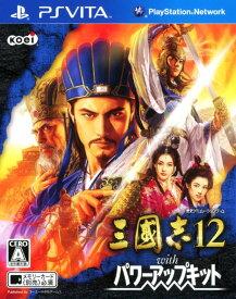 【中古】三國志12 with パワーアップキットソフト:PSVitaソフト/シミュレーション・ゲーム