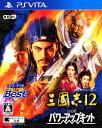 【中古】三國志12 with パワーアップキット コーエーテクモ the Bestソフト:PSVitaソフト/シミュレーション・ゲーム