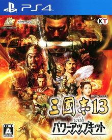 【中古】三國志13 with パワーアップキットソフト:プレイステーション4ソフト/シミュレーション・ゲーム