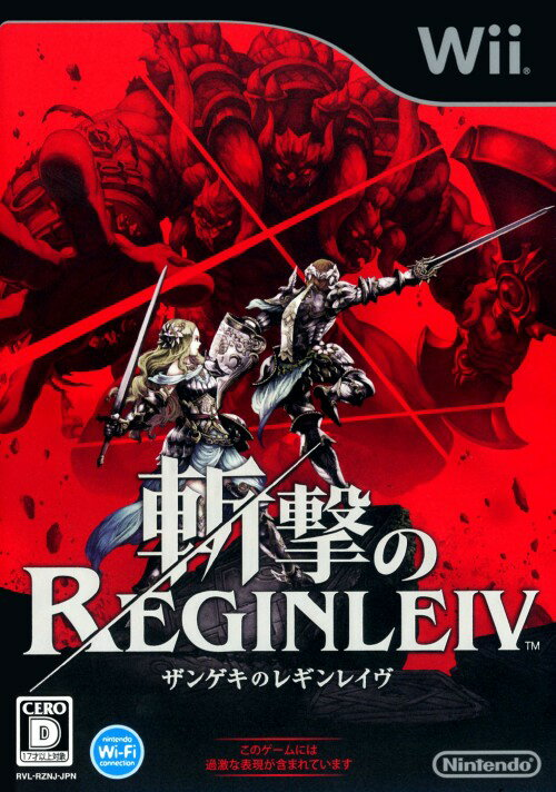 【SOY受賞】【中古】斬撃のREGINLEIVソフト:Wiiソフト/アクション・ゲーム
