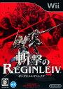 【中古】斬撃のREGINLEIVソフト:Wiiソフト/アクション・ゲーム