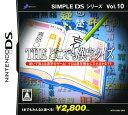 【中古】THE どこでも漢字クイズ SIMPLE DS シリーズ Vol.10ソフト:ニンテンドーDSソフト/脳トレ学習・ゲーム