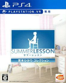 【中古】サマーレッスン:宮本ひかり コレクション(VR専用)ソフト:プレイステーション4ソフト/恋愛青春・ゲーム