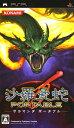 【中古】沙羅曼蛇 PORTABLEソフト:PSPソフト/シューティング・ゲーム
