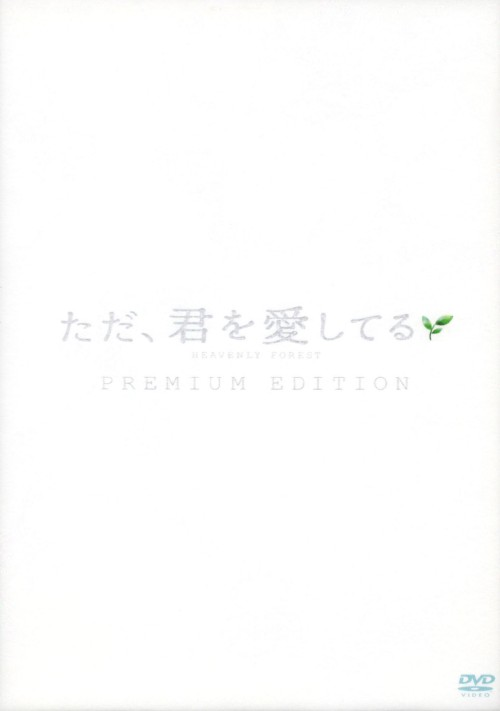 【中古】ただ、君を愛してる プレミアム・エディション/玉木宏DVD/邦画ラブロマンス