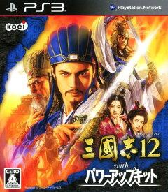 【中古】三國志12 with パワーアップキットソフト:プレイステーション3ソフト/シミュレーション・ゲーム