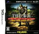 【中古】THE 歩兵 〜部隊で出撃!戦場の犬たち〜 SIMPLE DS シリーズ Vol.21ソフト:ニンテンドーDSソフト/アクション・ゲーム