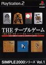 【中古】THE テーブルゲーム SIMPLE2000シリーズ Vol.1ソフト:プレイステーション2ソフト/テーブル・ゲーム