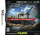 【中古】THE 戦車 SIMPLE DS シリーズ Vol.24ソフト:ニンテンドーDSソフト/シミュレーション・ゲーム