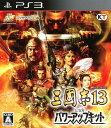 【中古】三國志13 with パワーアップキットソフト:プレイステーション3ソフト/シミュレーション・ゲーム
