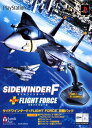 【中古】サイドワインダーF+フライトフォース同梱パック (同梱版)ソフト:プレイステーション2ソフト/シミュレーショ…