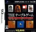 【中古】THE テーブルゲーム SIMPLE DS シリーズ Vol.30ソフト:ニンテンドーDSソフト/テーブル・ゲーム