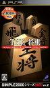 【中古】THE 将棋 SIMPLE2000シリーズ Portable!! Vol.2ソフト:PSPソフト/テーブル・ゲーム