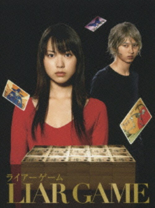 【中古】LIAR GAME DVD−BOX/戸田恵梨香DVD/邦画TV