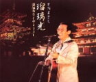【中古】瑠璃光−薬師寺ライヴ2001−/さだまさしCDアルバム/なつメロ