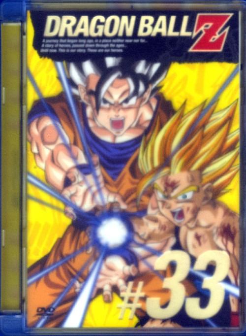 【中古】33.ドラゴンボール Z 【DVD】/野沢雅子DVD/コミック