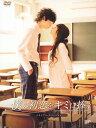 【中古】僕の初恋をキミに捧ぐ メモリアル・ED 【DVD】/井上真央