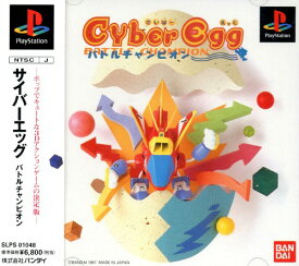 【中古】サイバーエッグ バトルチャンピオンソフト:プレイステーションソフト/アクション・ゲーム