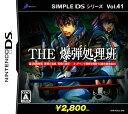 【中古】THE 爆弾処理班 SIMPLE DS シリーズ Vol.41ソフト:ニンテンドーDSソフト/アドベンチャー・ゲーム