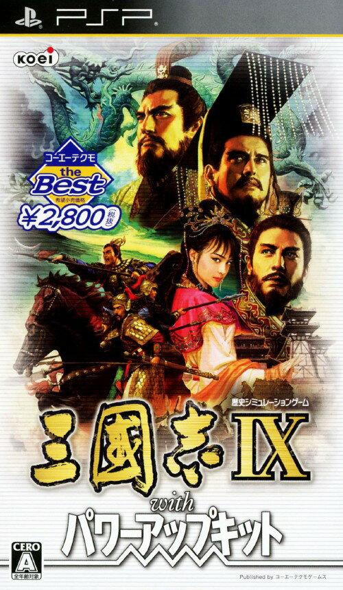 【中古】三國志9 with パワーアップキット コーエーテクモ the Bestソフト:PSPソフト/シミュレーション・ゲーム