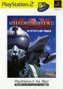 【中古】サイドワインダーMAX PlayStation2 the Bestソフト:プレイステーション2ソフト/シミュレーション・ゲーム