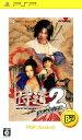 【中古】侍道2ポータブル PSP the Bestソフト:PSPソフト/アクション・ゲーム