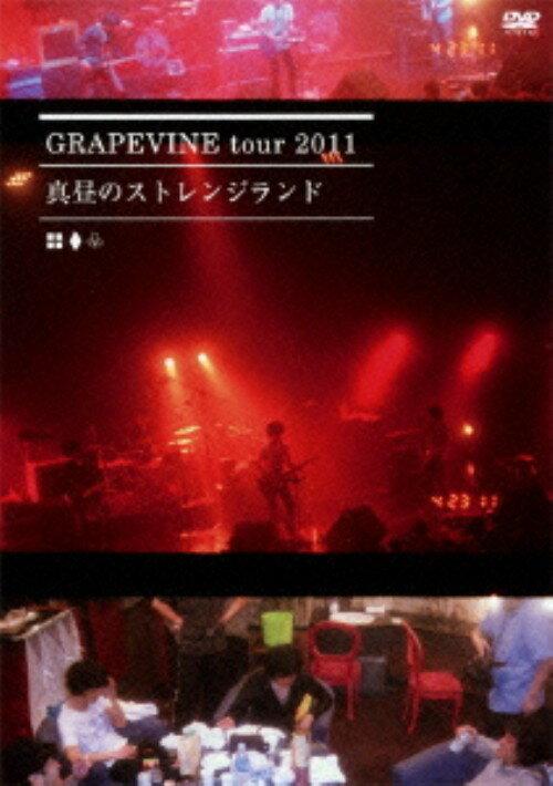 【中古】GRAPEVINE tour 2011「真昼のストレンジランド」/GRAPEVINEDVD/映像その他音楽