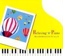 【中古】リラクシング・ピアノ〜Mr.ChildrenコレクションII/オムニバスCDアルバム/イージーリスニング