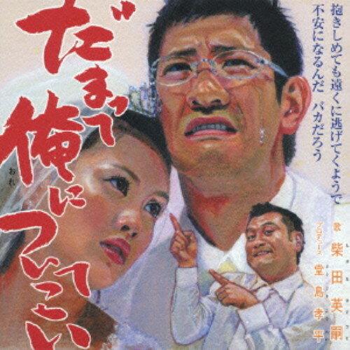 【中古】だまって俺についてこい(初回限定盤)/柴田英嗣CDシングル/邦楽