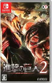 【中古】進撃の巨人2ソフト:ニンテンドーSwitchソフト/マンガアニメ・ゲーム