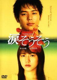 【中古】涙そうそう スタンダード・ED 【DVD】/妻夫木聡DVD/邦画青春