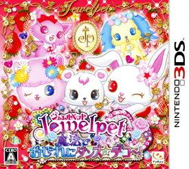 【中古】ジュエルペット 魔法でおしゃれにダンス☆デコ〜!ソフト:ニンテンドー3DSソフト/マンガアニメ・ゲーム