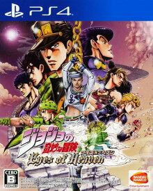 【中古】ジョジョの奇妙な冒険 アイズオブヘブンソフト:プレイステーション4ソフト/マンガアニメ・ゲーム