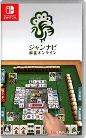 【中古】ジャンナビ麻雀オンラインソフト:ニンテンドーSwitchソフト/テーブル・ゲーム
