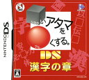 【中古】□いアタマを○くする。DS 漢字の章ソフト:ニンテンドーDSソフト/脳トレ学習・ゲーム