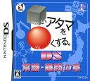 【中古】□いアタマを○くする。DS 常識・難問の章ソフト:ニンテンドーDSソフト/脳トレ学習・ゲーム
