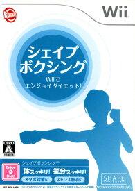 【中古】シェイプボクシング Wiiでエンジョイダイエット!ソフト:Wiiソフト/スポーツ・ゲーム