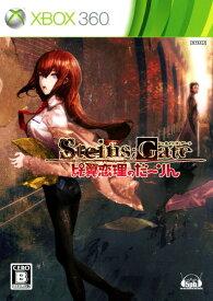 【中古】Steins;Gate 比翼恋理のだーりんソフト:Xbox360ソフト/恋愛青春・ゲーム