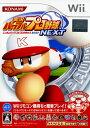 【中古】実況パワフルプロ野球NEXTソフト:Wiiソフト/スポーツ・ゲーム