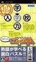 【中古】ジュクゴンソフト:PSPソフト/脳トレ学習・ゲーム