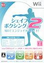 【中古】シェイプボクシング2 Wiiでエンジョイダイエット!ソフト:Wiiソフト/スポーツ・ゲーム