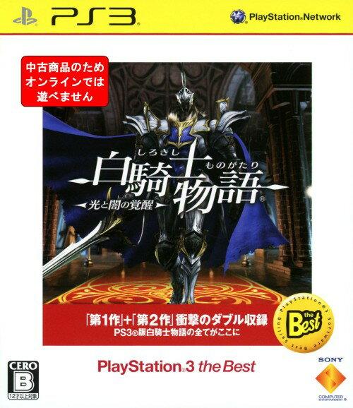 【中古】白騎士物語 −光と闇の覚醒− PlayStation3 the Best