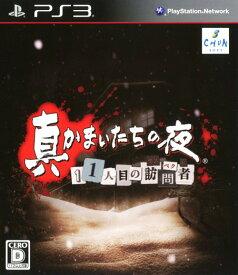 【中古】真かまいたちの夜 11人目の訪問者(サスペクト)ソフト:プレイステーション3ソフト/アドベンチャー・ゲーム