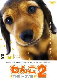 【中古】2.わんこ THE MOVIE (完) 【DVD】DVD/邦画ファミリー&動物
