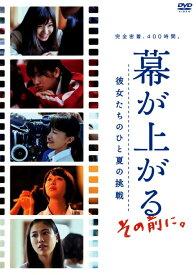 【中古】幕が上がる、その前に。彼女たちのひと夏の… 【DVD】/ももいろクローバーZDVD/邦画青春